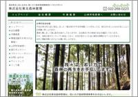 株式会社東北森林管理 様